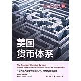 美国货币体系:一个内部人眼中的金融机构、市场和货币政策
