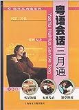 海文三月通系列 粤语会话三月通 广东话香港话入门速成班必备 (附VCD光盘2张)