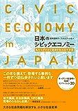 日本のシビックエコノミー―私たちが小さな経済を生み出す方法