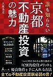 誰も知らない 京都不動産投資の魅力