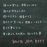 WHITE JAM BEST(初回限定盤)(DVD付)