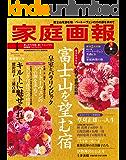 家庭画報プレミアムライト版 2020年1月号 [雑誌]