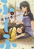 ふ~ふ 1 (IDコミックス 百合姫コミックス)