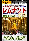 聖書解説誌 月刊レムナント 2014年5月号 聖書からみた仏教