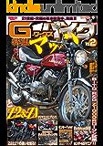 G-WORKSバイク Vol.2