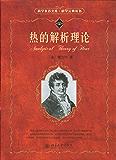 热的解析理论 (科学素养文库.科学元典丛书)