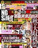EX特ダネNG SHOT!! 2019年 11月号 [雑誌]: SUPERナンプレポータブル 増刊