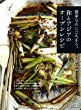 簡単なのにごちそう。和とアジアのオーブンレシピ