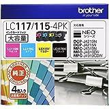 brother 純正インクカートリッジ大容量 4色パック LC117/115-4PK