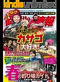 磯・投げ情報 2017年 05月号 [雑誌] (BIG1シリーズ)