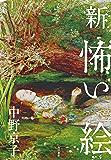 新 怖い絵 (角川書店単行本)