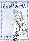 おはようおかえり(2) (モーニングコミックス)