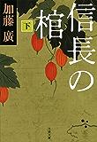 信長の棺 下 (文春文庫)