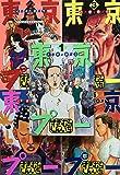 東京プー 1~最新巻 [マーケットプレイス コミックセット]