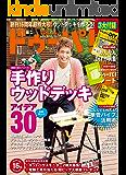 ドゥーパ! 2013年10月号 [雑誌]
