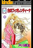 白のフィオレンティーナ(22) (冬水社・いち*ラキコミックス)