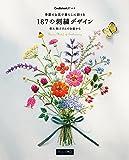 季節のお花で暮らしに彩りを187の刺繍デザイン (クチュリエの本)