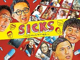SICKS ~みんながみんな、何かの病気~