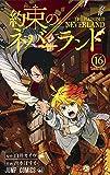 約束のネバーランド 16 (ジャンプコミックス)