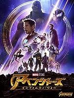 アベンジャーズ/インフィニティ・ウォー (字幕版)
