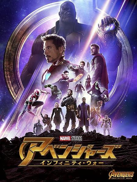 【映画感想】アベンジャーズ インフィニティ・ウォー Avengers: Infinity War (2018)