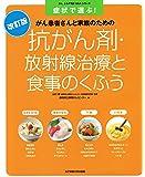 抗がん剤・放射線治療と食事のくふう (がんよろず相談Q&Aシリーズ)