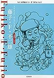 藤子・F・不二雄 ――「ドラえもん」はこうして生まれた (ちくま評伝シリーズ〈ポルトレ〉)