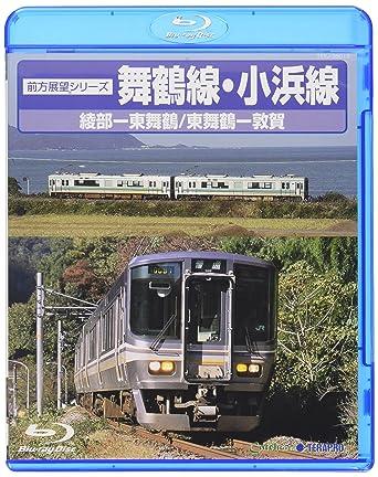 Amazon.co.jp | 舞鶴線・小浜線...