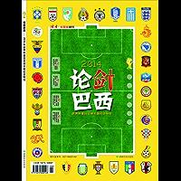 读者 半月刊 2014世界杯特刊