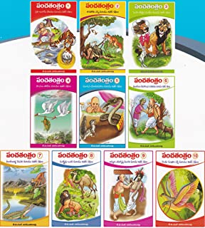 Buy Panchatantra Stories (Telugu) Book Online at Low Prices