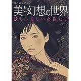 現代画家が描く 美と幻想の世界 妖しく美しい女性たち (綜合ムック)