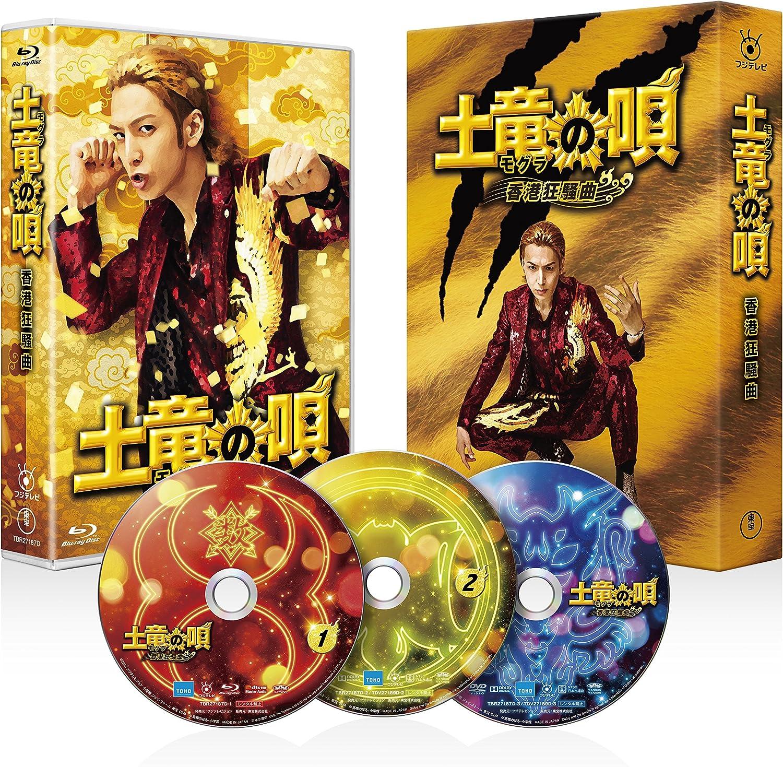 Amazon 土竜の唄 香港狂騒曲 Blu Ray スペシャル エディション Blu Ray1枚 Dvd2枚 映画