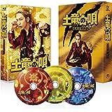 【早期購入特典あり】土竜の唄 香港狂騒曲 Blu-ray スペシャル・エディション(Blu-ray1枚+DVD2枚)(オリジナルA4クリアファイル付き)