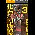 化石の記憶 (3) (ぶんか社コミックス)