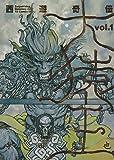 西遊奇伝大猿王 (1) (ヤングジャンプ・コミックス・ウルトラ)