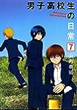 男子高校生の日常 7巻 (デジタル版ガンガンコミックスONLINE)