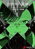 真夜中のX儀典3 (電撃コミックスNEXT)