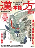 心とからだを整える 本格漢方2017 (週刊朝日ムック)