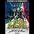 七十四秒の旋律と孤独 -Sogen SF Short Story Prize Edition- 創元SF短編賞受賞作