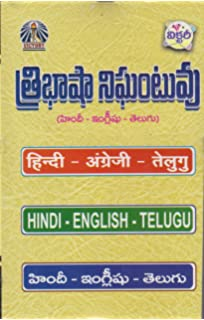 Rapidex Telugu To Hindi Pdf
