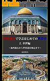 世界遺産で学ぶはじめての世界史2.中世編: ~海外旅行から世界遺産検定まで~