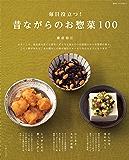 毎日役立つ! 昔ながらのお惣菜100 (別冊すてきな奥さん)