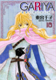GARIYA-世界に君しかいない-(10) (冬水社・いち*ラキコミックス)