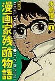 漫画家残酷物語・完全版(1) (その他)