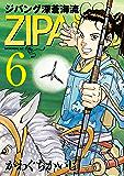 ジパング 深蒼海流(6) (モーニングコミックス)