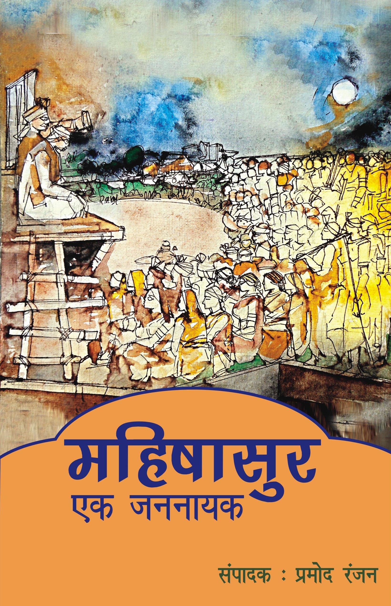 Mahishasur; Ek Jan Nayak