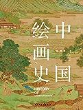 """中国绘画史(中国绘画界的""""国家宝藏"""")"""