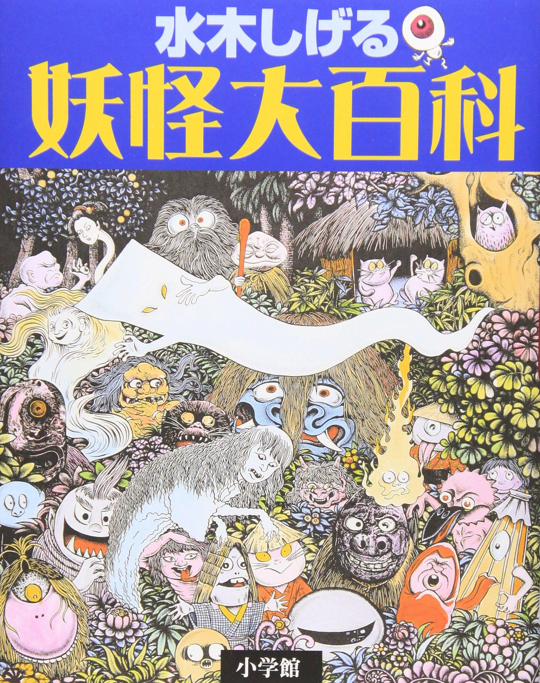 Download Shigeru Mizuki Youkai Daihyakka [Japan Edition] PDF