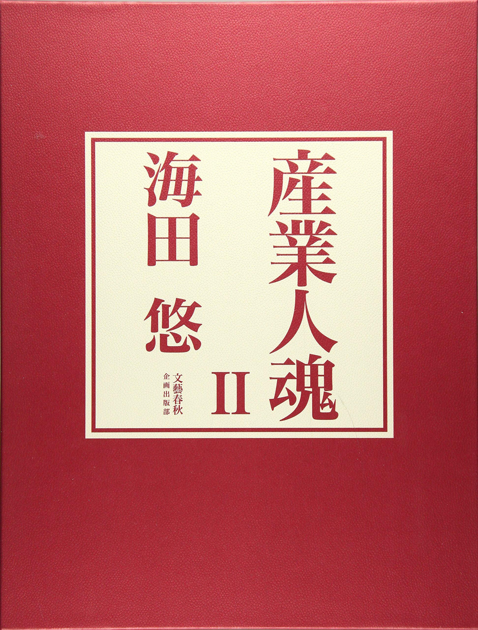 Industrial hitodama II (published by bungeishunj planning) pdf epub