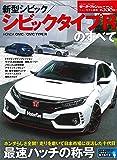 ニューモデル速報 No.558新型シビック/シビック タイプRのすべて (モーターファン別冊 ニューモデル速報)